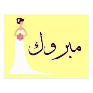Felicitações árabes do noivado do casamento de cartão postal