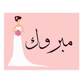 Felicitações árabes do noivado do casamento de Mab Cartoes Postais