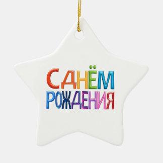 Feliz aniversario do russo do ~ de Сднёмpождения Ornamento De Cerâmica Estrela