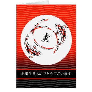 Feliz aniversario no japonês, peixes de Koi, Yin Cartão Comemorativo