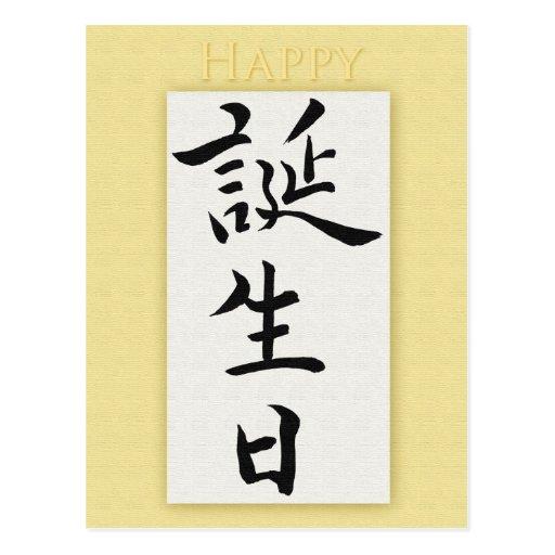 Feliz aniversario no Kanji japonês Cartões Postais