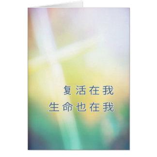 Felz pascoa religioso chinês, cruz cartão comemorativo
