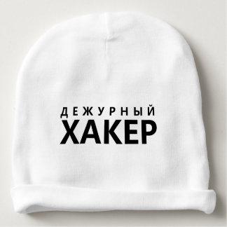 Gorro Para Bebê Cabouqueiro no dever - texto do russo