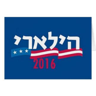 Hebraico 2016 de Hillary Clinton Cartão