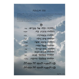 Hebraico, inglês, e transliteração do ~ do salmo pôster