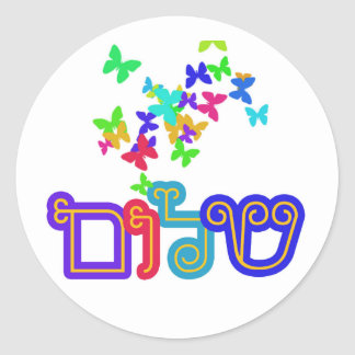 Ideia judaica do presente, etiquetas