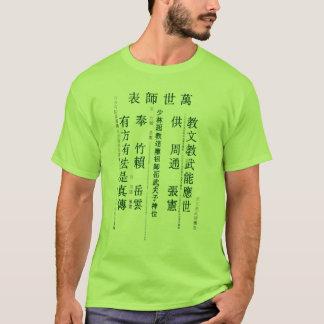 Ideogramas Matrix Shao Lin Camiseta