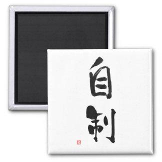 Imã Auto-Control' do Kanji do samurai de Jisei do 自制