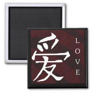 """Ímã chinês do símbolo do """"amor"""" de Manderin Ímã Quadrado"""