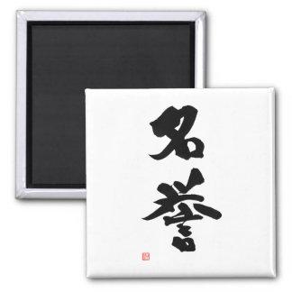 Imã Kanji 'Honor do samurai de Meiyo do 名誉 do código
