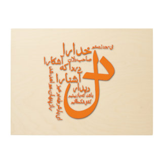 Impressão Em Madeira Meu coração vai na poesia persa de Hafiz Shirazi