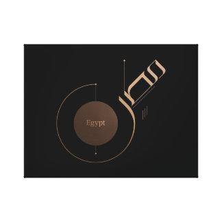 Impressão Em Tela Caligrafia árabe moderna - Egipto