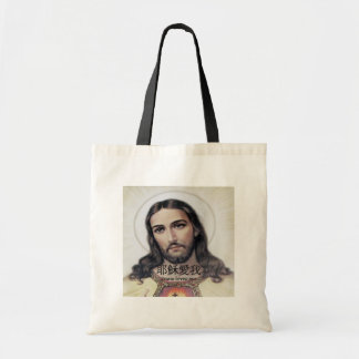 Jesus ama-me no chinês bolsa para compras