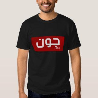 John no árabe tshirt