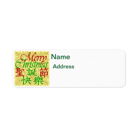 Kanji e inglês etiqueta endereço de retorno