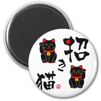 "Kanji japonês Beckoning de ""Manekineko"" - o gato Ímã Redondo 5.08cm"