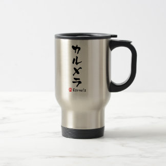 KATAKANA de Carmela (letra japonesa) Caneca Térmica