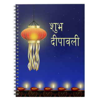 Lâmpada luminosa de Diwali - caderno