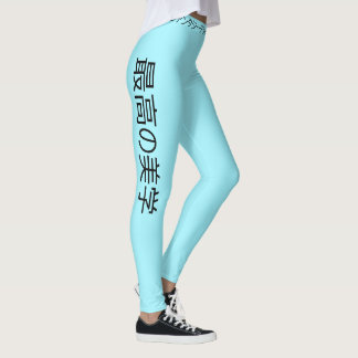 "Legging estético Pastel de Vaporwave do japonês do ""最高の美学"""