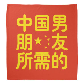 Lenço Procurando uma língua chinesa de Hanzi do ~ do