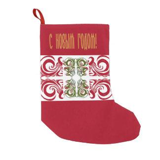 Meia De Natal Pequena O feliz ano novo do russo