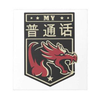 Meu bloco de notas de Pǔtōnghuà