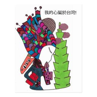 meu coração pertence no cartão de Formosa