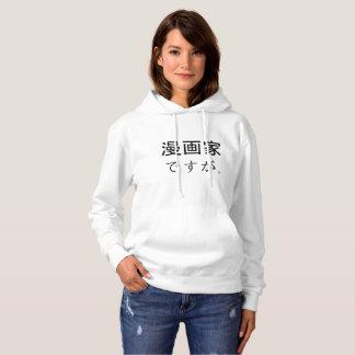 """Moletom """"Eu sou mangaka!"""" no japonês"""
