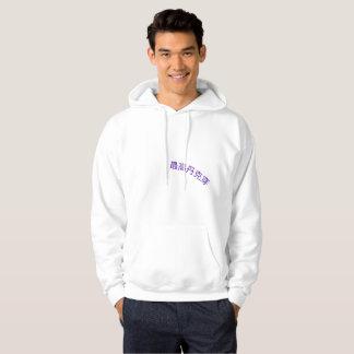 Moletom Faça um hoodie alto da indicação