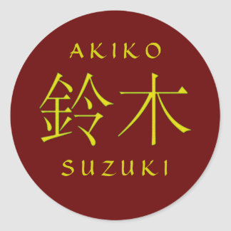 Monograma de Suzuki Adesivo