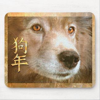 Mousepad Ano novo chinês dos olhos do ouro do cão