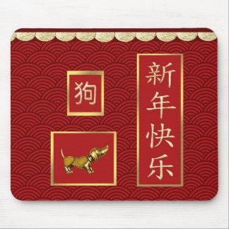 Mousepad Cão do Dachshund, ouro Scalloped, design asiático