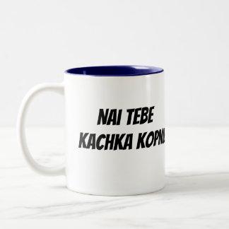 Nai Tebe Kachka Kopne! Caneca ucraniana do pato