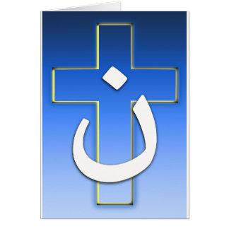 Nazarene #1 transversal cartão comemorativo