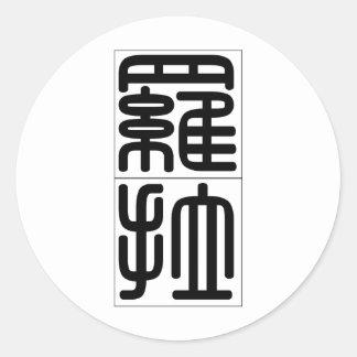 Nome chinês para Laura 20198_0 pdf Adesivos Em Formato Redondos