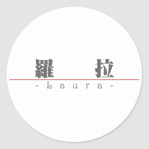 Nome chinês para Laura 20198_3.pdf Adesivo Em Formato Redondo