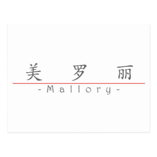 Nome chinês para Mallory 21289_1.pdf Cartão Postal