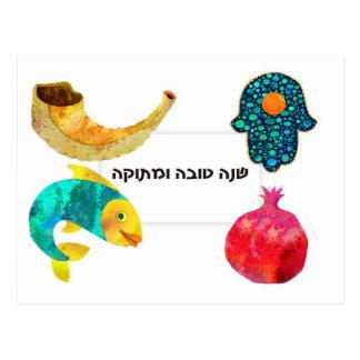 """O cartão judaico de ano novo, com o """"Hamsa"""""""
