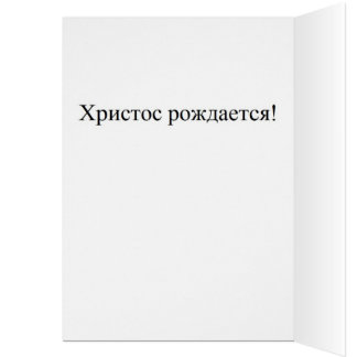 O cristo é cartão de Natal nascido do russo