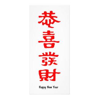 O feliz ano novo chinês 10.16 x 22.86cm panfleto
