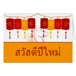 O feliz ano novo tailandês, ano do cavalo, lantern cartao