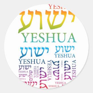 O nome de Yeshua em hebreu e no inglês - Jesus Adesivo