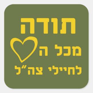Obrigados de todo o coração aos soldados do IDF - Adesivo Quadrado