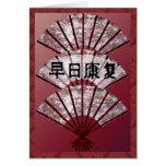 Obtenha o poço logo no chinês cartão