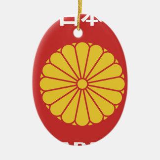Ornamento De Cerâmica - 日本 - 日本人 japonês