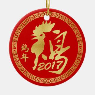 Ornamento De Cerâmica Ano personalizado do galo 2017