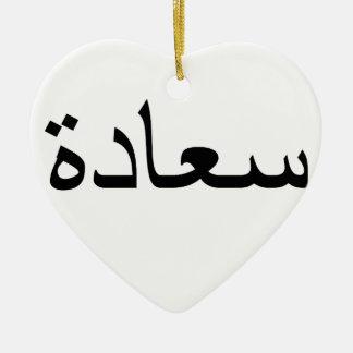 Ornamento De Cerâmica Felicidade no árabe
