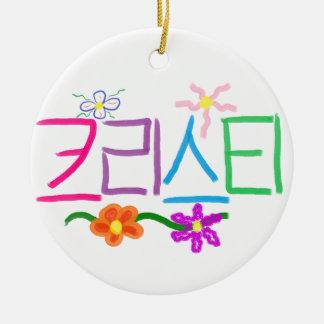Ornamento De Cerâmica Kristi/Christie/Christy/Kristy