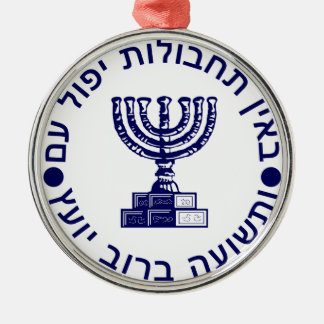 Ornamento De Metal Selo do logotipo de Mossad (הַמוֹסָד)