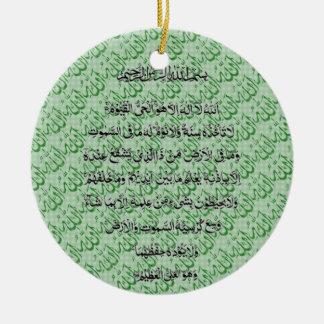 Ornamento islâmico de Kursi Allah do Al de Ayat
